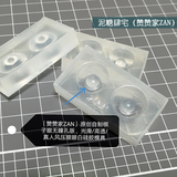 BJD Eye Mold - Single Size (clear silicon)