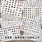 Doll Eye Water Sticker -- BJD, OB and other dolls