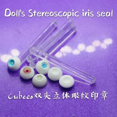 Doll Eyes Stereoscopic Iris Seal